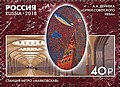 Russia stamp 2018 № 2368.jpg
