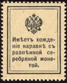 Russian Empire-1915-Stamp-0.20-Alexander I-Reverse.png
