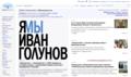 Russian Wikinews main page screenshot 2019-06-10 2.png