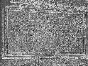 Samaritan alphabet - Ancient inscription in Samaritan Hebrew. From a photo c.1900 by the Palestine Exploration Fund.