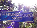 Sankt-Peterburg avgust2013 PetrogradskStoronal 206.JPG