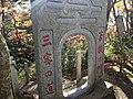 Sanmitsu-no-Michi Takao.jpg