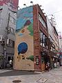 Sanyoudou building at Aoyama-Omotesando Crossing.jpg
