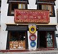 Scene in Shigatse, Tibet (6).jpg