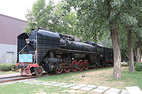 Shangyou Steam locomotive kept in China Industrial Museum.JPG