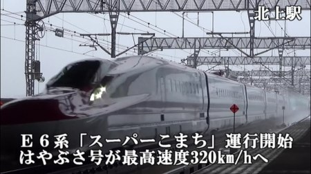 File:Shinkansen E2, E3, E4, E5, E6 and H5.webm