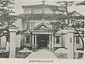 Shinminato town office.jpg