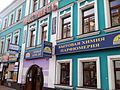 Shokhin-Marker house.jpg