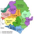 Sierra Leone Districts zh en.png