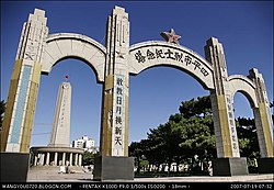 Siping martyr cenotaph, in Siping City, Jilin province, China.