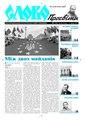 Slovo-47-2013.pdf