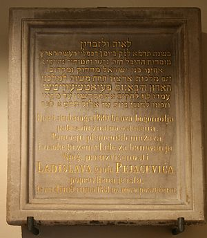Zagreb Synagogue - One of the surviving memorial tables, on display at the Zagreb City Museum, marked the occasion of reconsecration after the 1881 repair.