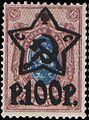 Stamp Soviet Union 1923 65.jpg