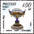 Stamp of Russia 1995 No 236 Fabergé Easter Egg.jpg