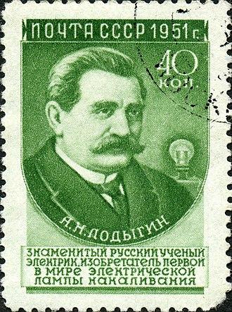 Incandescent light bulb - Alexander Lodygin on 1951 Soviet postal stamp