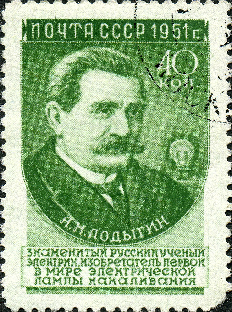 Stamp of USSR 1634g