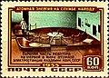 Stamp of USSR 1863.jpg