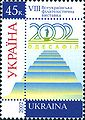 Stamp of Ukraine s475.jpg