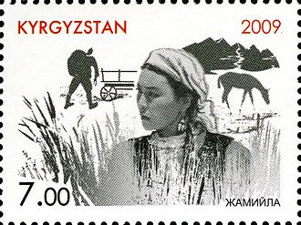 Jamila (novel) - Image: Stamps of Kyrgyzstan, 2009 577
