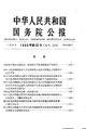 State Council Gazette - 1960 - Issue 25.pdf