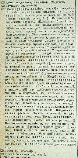https://upload.wikimedia.org/wikipedia/commons/6/68/Stranitsa_iz_slovarya_Vladimira_Dalya_1912_goda_izdaniya.jpg