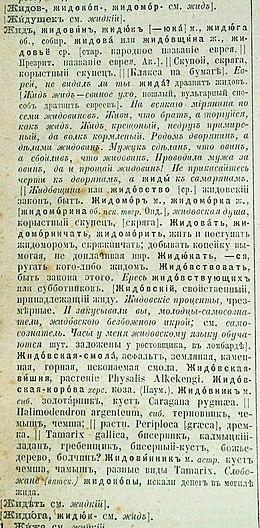 260px-Stranitsa_iz_slovarya_Vladimira_Dalya_1912_goda_izdaniya.jpg