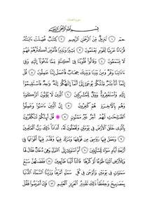 Sura41.pdf