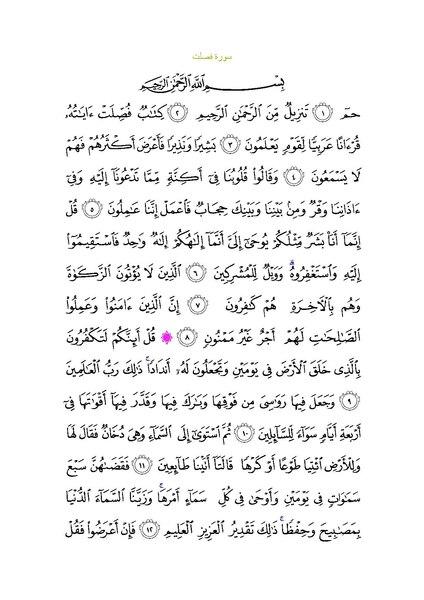 File:Sura41.pdf