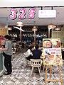 TW 台灣 Taiwan TPE 台北市 Taipei City 中正區 Zhongzheng District 台北火車站 Taipei Main Station mall shop August 2019 SSG 08.jpg