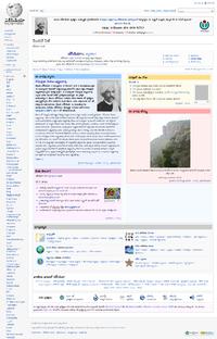 Telugu Wikipedia main page screenshot 15.12.2013.png