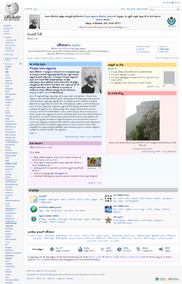 Telugu Wikipedia main page screenshot 15.12.2013.png