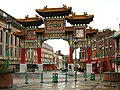 The Imperial Arch, China Town, Liverpool - geograph.org.uk - 49811.jpg
