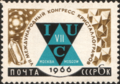 The Soviet Union 1966 CPA 3307 stamp (7th Crystallography International Congress (12-21.07, Moscow). Emblem - Crystals. Artificially Grown up Crystal of Quartz and Structure of Scheelite Mineral).png