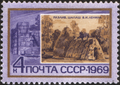 The Soviet Union 1969 CPA 3741 stamp (Hay Hut, Razliv).png
