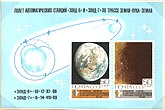 The Soviet Union 1969 CPA 3823 sheet of 2 (1 As CPA 3822. 2 Far Side of the Moon).jpg