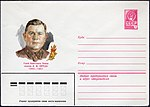 The Soviet Union 1980 Illustrated stamped envelope Lapkin 80-290(14304)face(Ivan Mikhaylovich Sereda).jpg