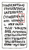 "The inscription of Mostich with the title ""Tsar"" enclosed in red."