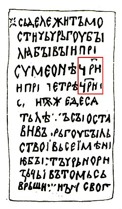 The inscription of Mostich.JPG