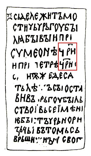 "Tsar - Redrawing of the epitaph of ichirgu boila Mostich. Translation (the title Tsar is enclosed): ""Here lies Mostich who was ichirgu-boil during the reigns of Tsar Simeon and Tsar Peter. At the age of eighty he forsook the rank of ichirgu boila and all of his possessions and became a monk. And so ended his life."" Now in the Museum of Preslav."