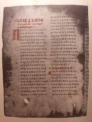 Russkaya Pravda - Image: The instance Sinodal`niy of Pravda Ruskaya page 1