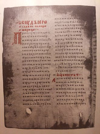 Russkaya Pravda - First page of the oldest surviving copy of Rus' Justice (Extensive edition) from Synodic Kormchaia of 1282 (Novgorod)