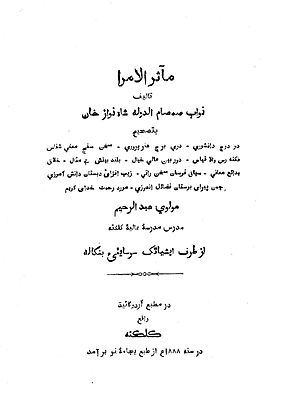 Ma'asir al-umara - Persian text of Ma'asir al-Umara, published in Calcutta, 1888