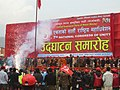 UCPN (Maoist) 7th General Convention Nepal.jpg