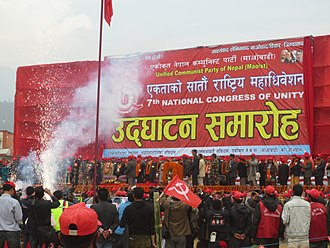 Communist Party of Nepal (Maoist Centre) - UCPN (Maoist) 7th General Convention, 6 February 2013