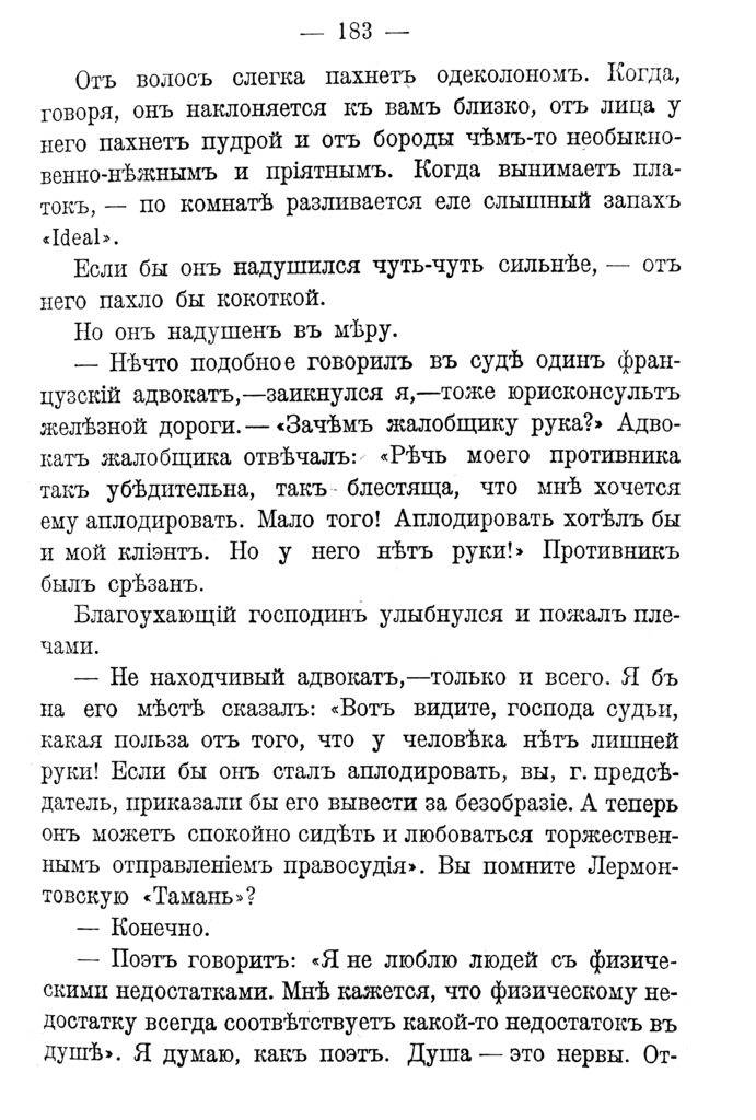 ... Doroshevich-Collection of Works. Volume IX. Court Essays-241.png