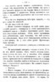 V.M. Doroshevich-Collection of Works. Volume IX. Court Essays-183.png