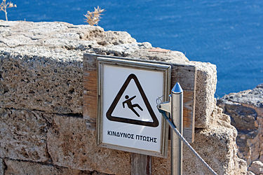 Warning sign on the acropolis of Lindos.jpg