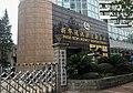 Xinhua News Agency Shanghai Bureau (20170909093821).jpg