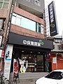 Xizhi Store, Sigmu Myvita Plus 20161008.jpg