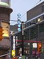 Yonge & Dundas (3351899661).jpg